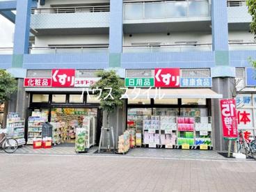 ドラッグスギ 与野駅西口店の画像1