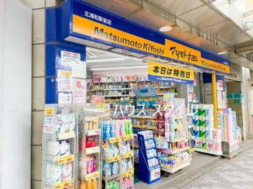 マツモトキヨシ 北浦和駅前店の画像1