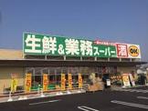生鮮&業務スーパー ボトルワールドOK 香芝高店
