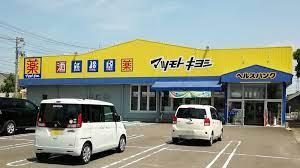 ヘルスバンク 敷島店の画像1