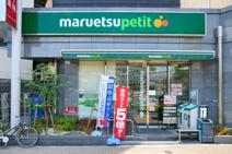 maruetsu(マルエツ) プチ 護国寺駅前店