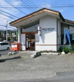 高崎石原郵便局の画像1