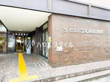 さいたま市立北浦和図書館の画像1