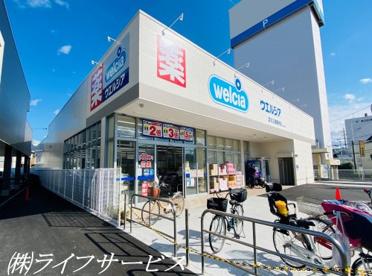ウエルシア 淀川三津屋中店の画像1