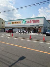 スギ薬局 浦和元町店の画像1