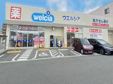 ウエルシア瀬戸原山町店の画像1