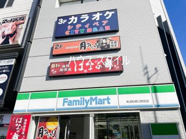 ファミリーマート南浦和東口駅前店の画像1
