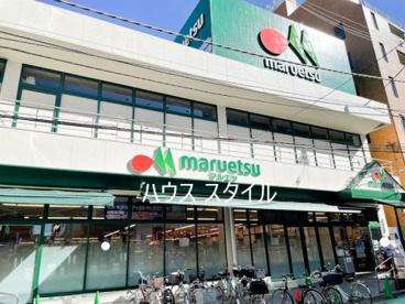 maruetsu(マルエツ) 南浦和東口店の画像1