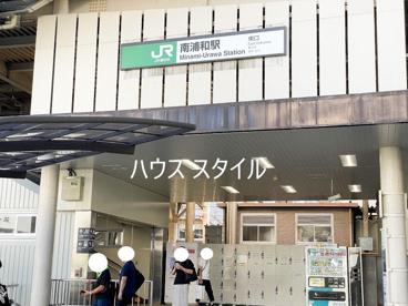 南浦和駅東口の画像1