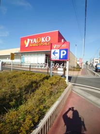 ヤオコー 浦和中尾店の画像1