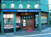 美たか庵 (三鷹台)