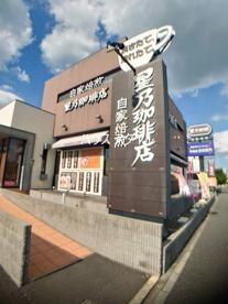 星乃珈琲店 与野本町店の画像1