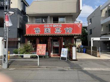 魯園菜館 喜多見 北口店の画像1