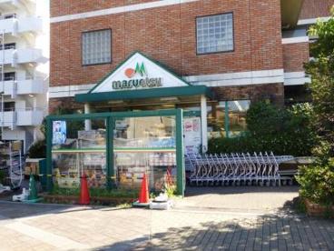 maruetsu(マルエツ) 二子玉川店の画像1