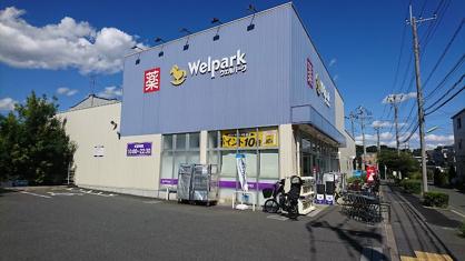 Welpark(ウェルパーク) 世田谷鎌田店の画像1