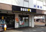 ドトールコーヒーショップ 洋光台店