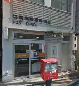 江東洲崎橋郵便局の画像1