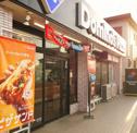ドミノ・ピザ 逗子店