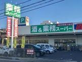 業務スーパー 近江八幡店