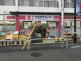 ココカラファイン上町駅前店