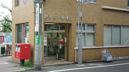 世田谷第一郵便局の画像1