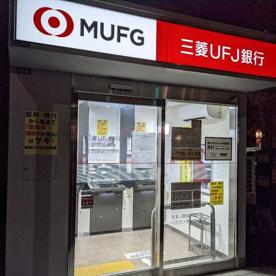 三菱UFJ銀行ATM 上町駅前の画像1