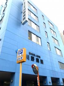 川野病院の画像1