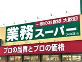 業務スーパー つくば店