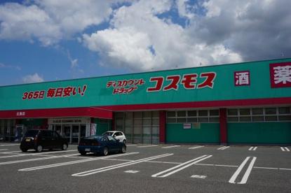 ディスカウントドラッグ コスモス 北湊店の画像2