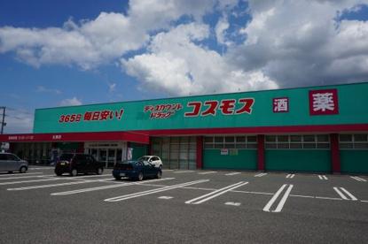ディスカウントドラッグ コスモス 北湊店の画像3