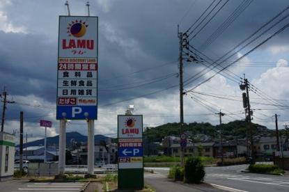LAMU(ラムー) 若松店の画像1