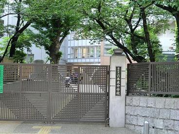六本木中学校の画像1