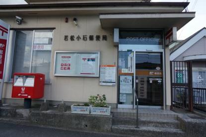 若松小石郵便局の画像1