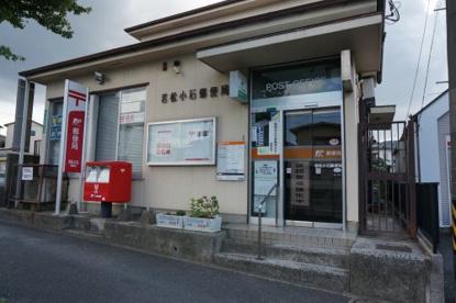 若松小石郵便局の画像2
