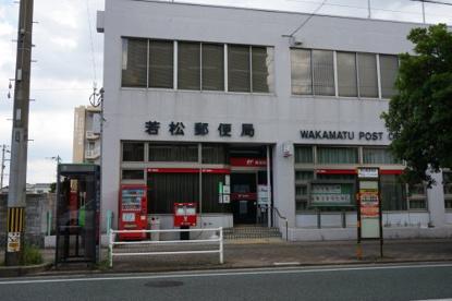 若松郵便局の画像1