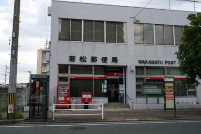 若松郵便局の画像2