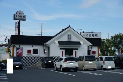 無添 くら寿司 八幡則松店の画像1