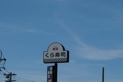 無添 くら寿司 八幡則松店の画像2