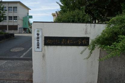 北九州市立則松小学校の画像3