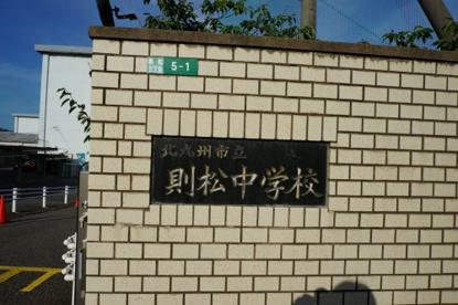 北九州市立則松中学校の画像1