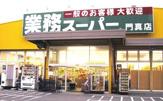 業務スーパー 門真店