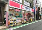 ココカラファイン下高井戸駅前店