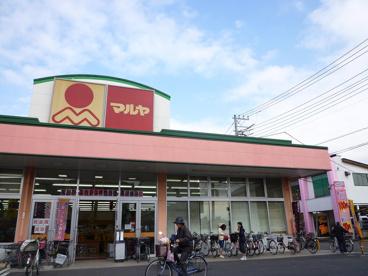 マルヤ沼南店の画像1