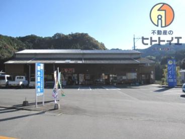 星野村農産物直売所びそん*の画像1