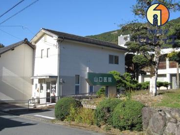 山口医院*の画像1
