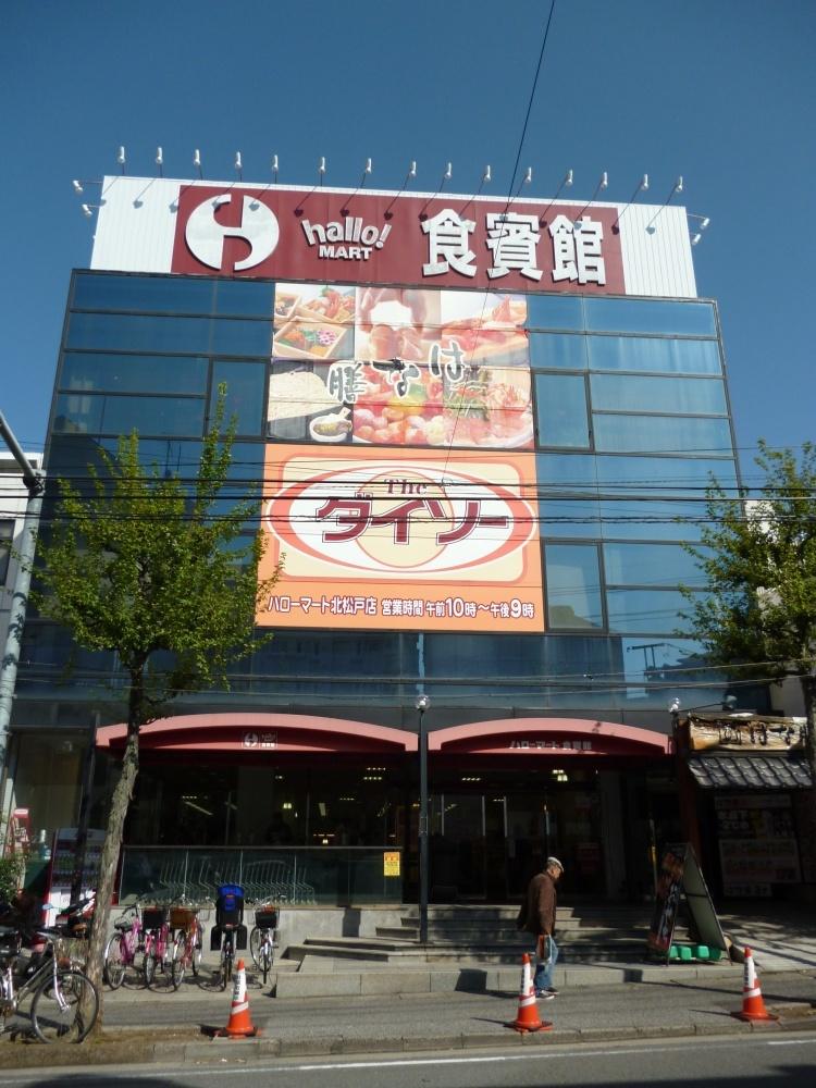ハローマート/食賓館北松戸店の画像