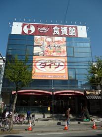 ハローマート/食賓館北松戸店の画像1