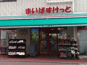 まいばすけっと桜新町1丁目店の画像1
