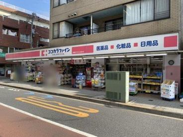 ココカラファイン桜新町サザエさん通り店の画像1
