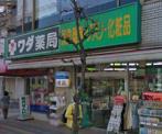 ワダ薬局駅前店